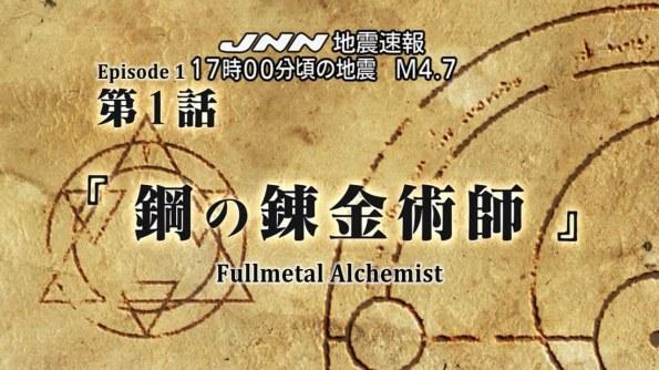 Full Metal Alchemist!